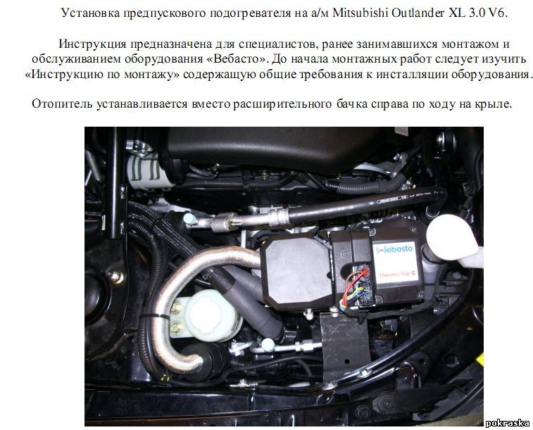на Mitsubishi Outlander XL